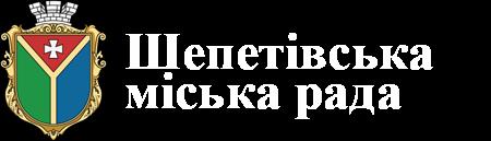 Офіційний сайт Шепетівської міської ради.