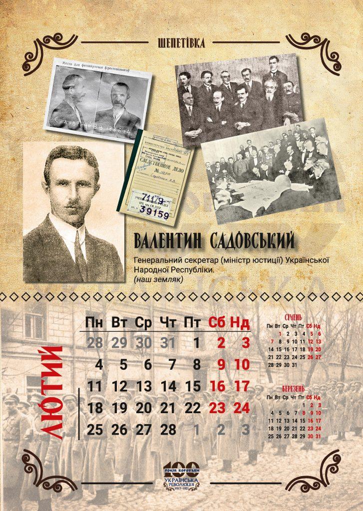 календар - 0003