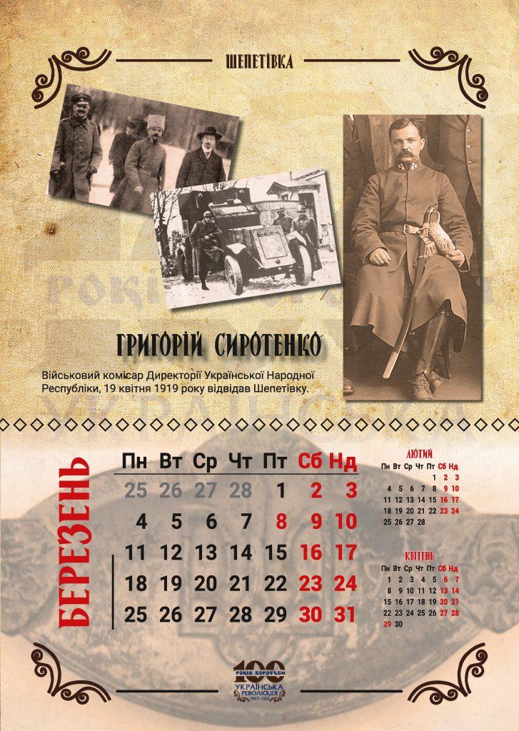 календар - 0004