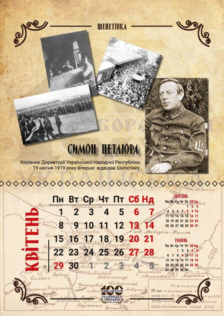 календар - 0005