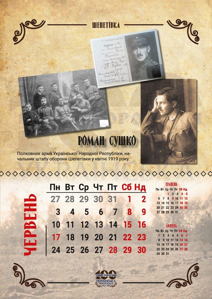 календар - 0007
