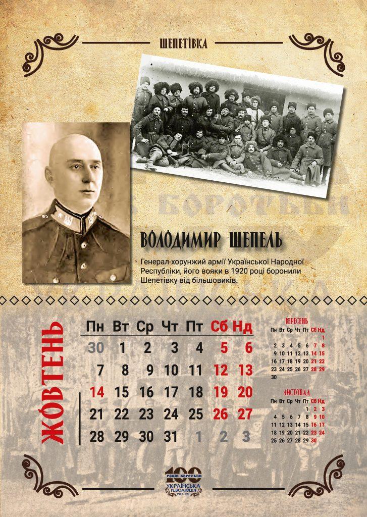 календар - 0011