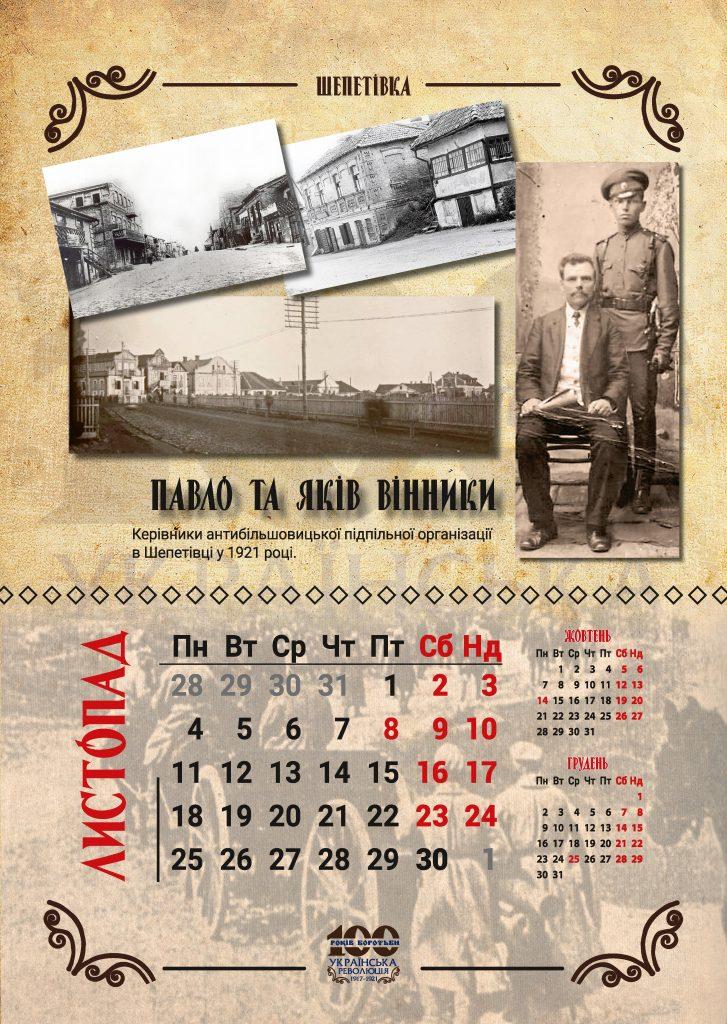 календар - 0012
