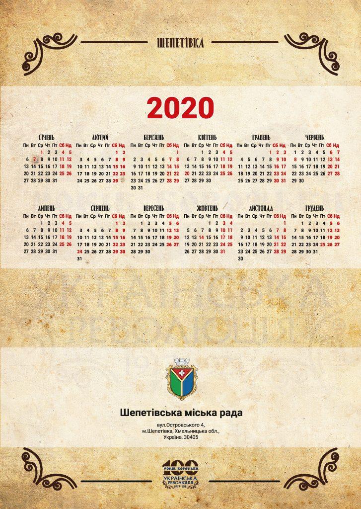календар - 0014
