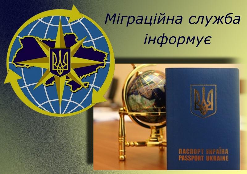 Інформує Державна міграційна служба   Офіційний сайт Шепетівської міської  ради.